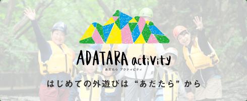 """バナー:はじめての外遊びは""""あだたら""""から ADATARA activity(あだたらアクティビティ)"""