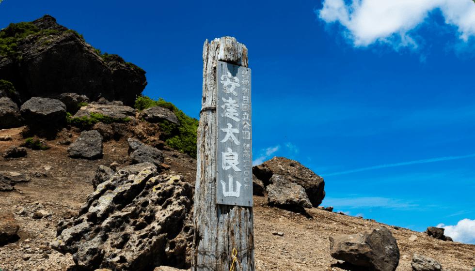 安達太良山について   岳温泉観光協会公式サイト