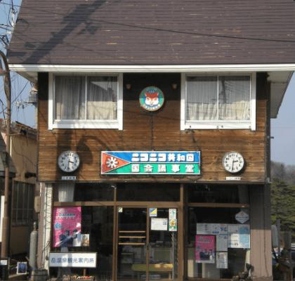 写真:岳温泉観光協会 建物外観